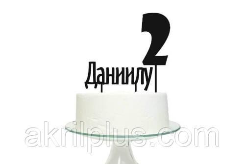 Топпер для торта с именем и возрастом ребенка