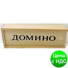 """Игра настольная """"Домино"""" (в деревянной коробке  3*5*14,8 см.)"""