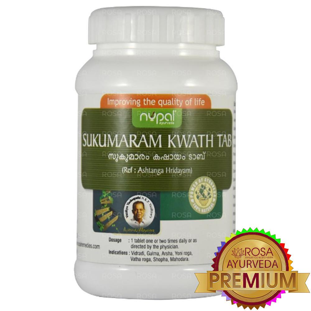 Сукумара Кватха - Аюрведа премиум качества (сильные боли во время менструации), 100 таблеток