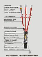 Муфта концевая КНтп 10 70-120