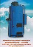"""Твердотопливный парогенератор """"Идмар SB"""" для производства пара 400 кг/час, мощность 250 кВт., фото 4"""