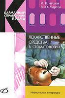 Луцкая И.К., Мартов В.Ю. Лекарственные средства в стоматологии