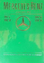 MERCEDES - BENZ   с сентября 1979 года   Техническое обслуживание и ремонт