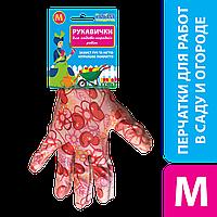 """Перчатки для садо-огородных работ """"Вишня"""" ТМ """"Добра Господарочка"""" размер М"""