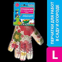 """Перчатки для садо-огородных работ """"Цветы ТМ """"Добра Господарочка"""" размер L"""
