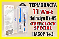 Термопаста HY-A9 Halnziye 11W/mk 2.5г набор карбоновая термопрокладка термоинтерфейс, фото 1