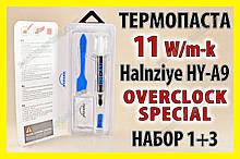 Термопаста HY-A9 Halnziye 11W/mk 2.5г набор карбоновая термопрокладка термоинтерфейс