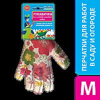 """Перчатки для садо-огородных работ """"Цветы ТМ """"Добра Господарочка"""" размер M"""