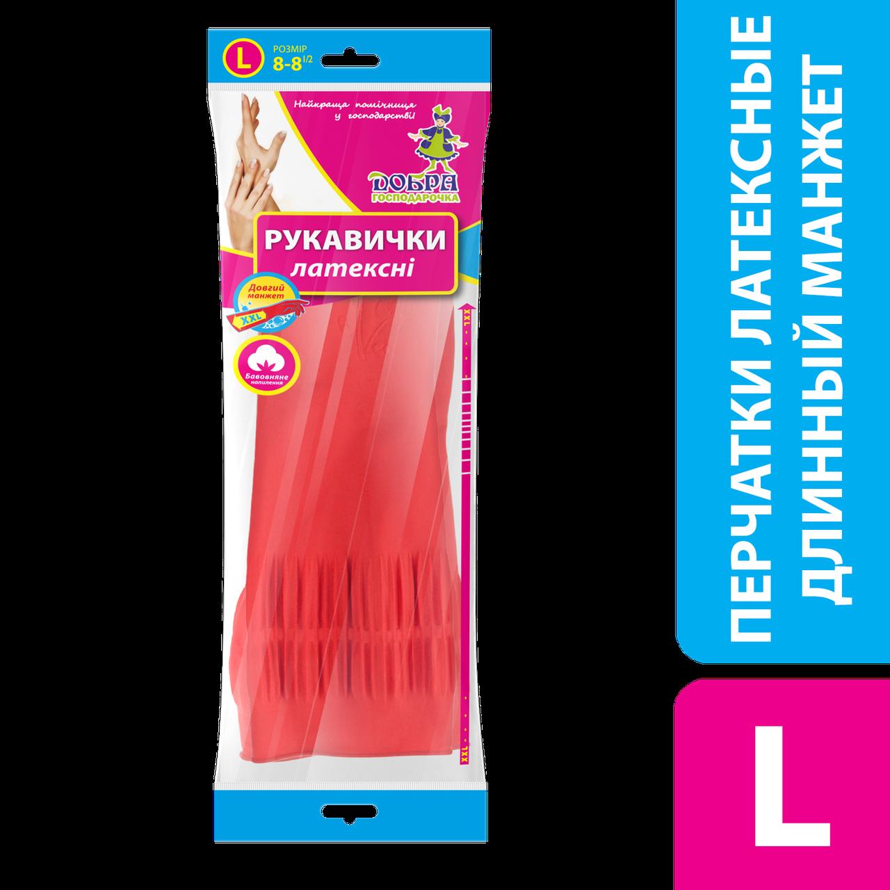 Перчатки хозяйственные латексные с длинными манжетами. Разменр  L ТМ «Добра Господарочка»