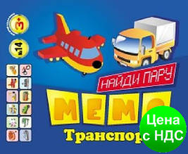 Карточки МЕМО Транспорт