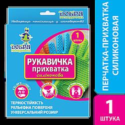 "Рукавичка-прихватки силіконова 1 шт ТМ "" Добра Господарочка"