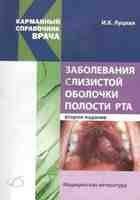 Луцкая И.К. Заболевания слизистой оболочки полости рта