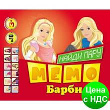 Карточки МЕМО Барби