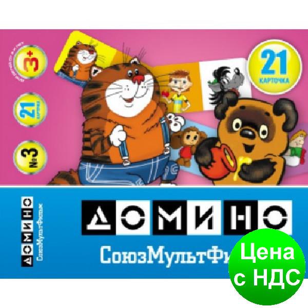 """Игра настольная """"Домино"""" Союзмультфильм (21 элемент)"""