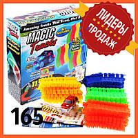 Magic Tracks гнущий светящийся трек 165 деталей, Меджик трек гоночная трасса, конструктор - подарок для детей