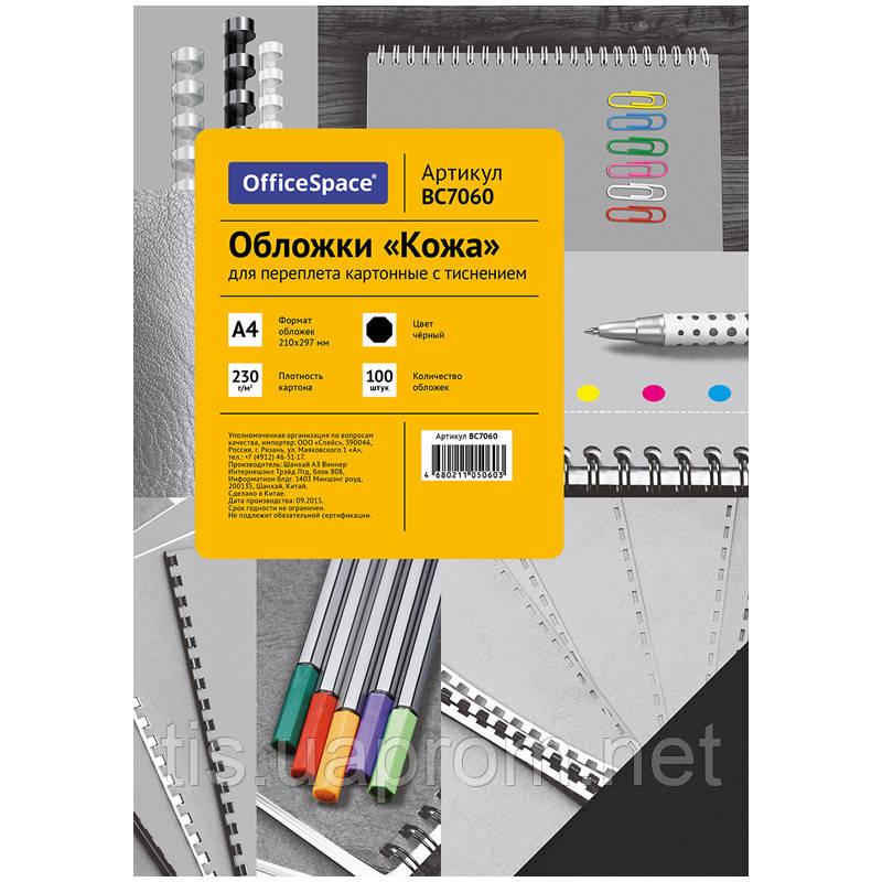 """Обложка А4 OfficeSpace """"Кожа"""" 230г/кв.м, картон, 100л., цвета в ассортименте"""