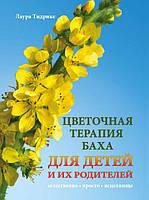 """Книга Лаура Тидрике (Laura Tidriķe) """"Цветочная терапия Баха для детей и их родителей"""""""