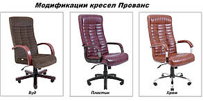 Кресло Прованс пластик Неаполь-20 (Richman ТМ), фото 3