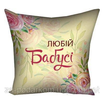 Подушка с принтом 30х30 см Любій бабусі