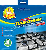 Пластины для защиты кухонной плиты Фрекен БОК алюминиевые 4 шт