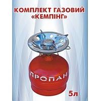 """Газовый комплект """"Кемпинг"""" 5л г,Севастополь , фото 1"""