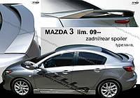 Спойлер на багажник для Mazda 3 sedan (2009-...)