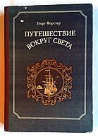 "Георг Фостер ""Путешествие вокруг света"""