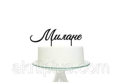 Топпер на торт с именем
