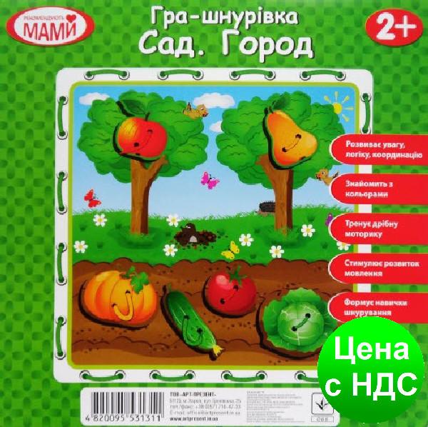 """Гра-шнурівка """"Сад. Город"""" №2"""