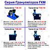 Гранулятор  ГКМ-260 комбикормов и пеллет, фото 6