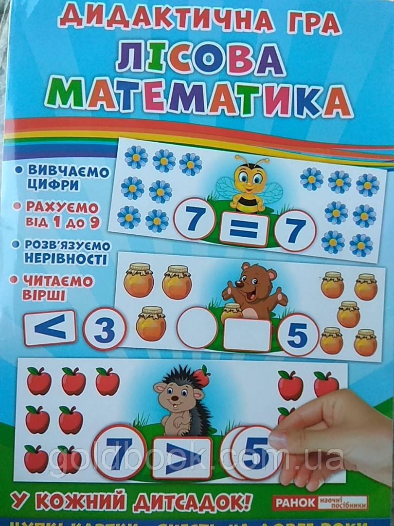 """Дидактична гра """"Лісова Математика""""."""
