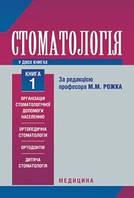 Рожко М.М. Стоматологія у 2 книгах. Книга 1