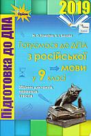 Готуємось до ДПА з російської мови 9 клас. 2019 (Оріон)