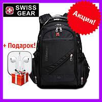 Рюкзак городской SwissGear 8810, Швейцарский городской рюкзак от свисгер