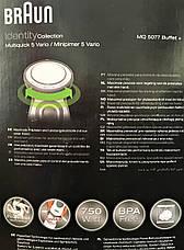 Погружной блендер BRAUN MQ 5077 (3в1: измельчение, смешивание, взбивание), фото 3