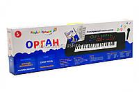 Детское пианино-синтезатор с микрофоном «Орган» 3738