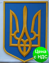 Герб пластиковый с подвесом  ГУ-155