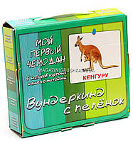 Развивающая игра Карточки Домана Мой первый чемодан «Вундеркинд с пеленок» - 5 наборов