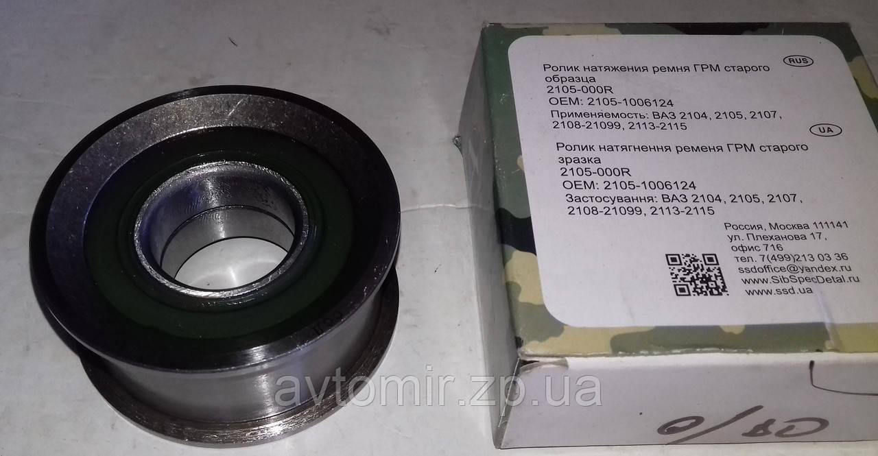 Ролик ГРМ натяжной старого образца Ваз 2108,2109,21099 (металл) ССД