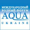 XVI МЕЖДУНАРОДНАЯ ВЫСТАВКА AQUA UKRAINE - 2018