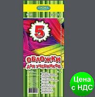 """№500 Обложка для учебников (150 мкм) 5 класс """"Люкс колор"""" 15-5"""