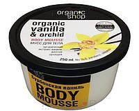 Мусс для тела Бурбонская ваниль Organic Shop (Органик Шоп)