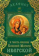"""Акафист в честь иконы Божией Матери """"Иверской"""""""