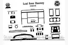 Накладки на торпеду Land Rover Discovery I (декор панели Лэнд Ровер)