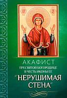 """Акафист Пресвятой Богородице в честь иконы Ея """"Нерушимая стена"""""""