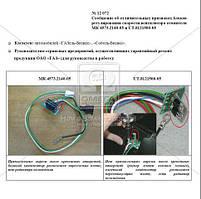 Блок регулирования скорости вент.отопителя ГАЗЕЛЬ-БИЗНЕС покупн. ГАЗ UT.8121500-05