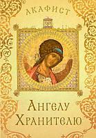Акафист святому Ангелу Хранителю #2
