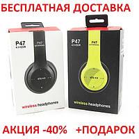 Беспроводные наушники Wireless P-47 Bluetooth 48a8c86999090