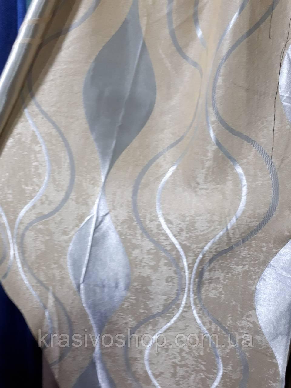 Ткань  блекаут  волна  светлый  беж