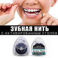 Зубная нить Carbon Floss Натуральная Карбоновая нить с активированным уголем